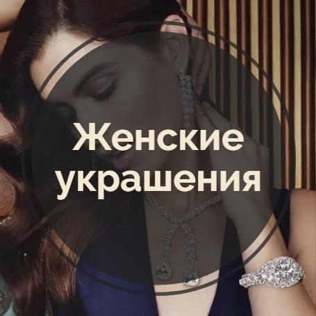 Женские украшения в Беларуси